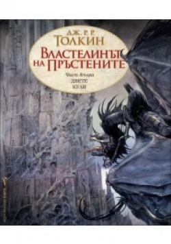 Властелинът на пръстенитe: Двете кули, книга 2