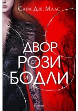 Двор от рози и бодли, кн. 1