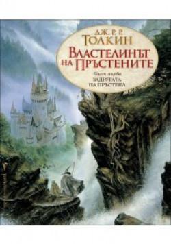 Властелинът на пръстенитe: Задругата на пръстена, книга 1