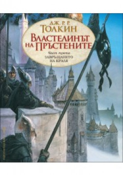 Властелинът на пръстенитe: Завръщането на краля, книга 3