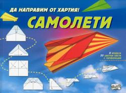 Да направим от хартия! Самолети