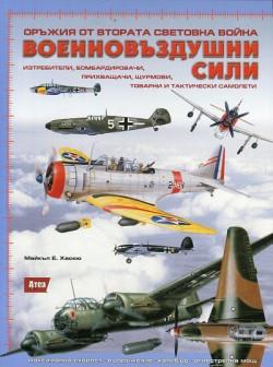 Оръжия от Втората световна война: Военновъздушни сили