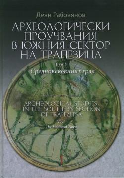 Археологически проучвания в Южния сектор на Трапезица, том 1: Средновековният град