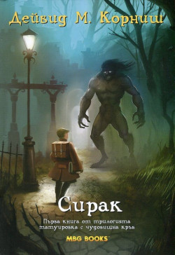 """Сирак, книга 1 от трилогията """"Татуировка с чудовищна кръв"""""""