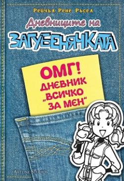 """Дневниците на загубенячката: ОМГ! Дневник """"Всичко за мен"""""""