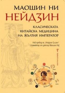 Нейдзин: Класическата китайска медицина на жълтия император