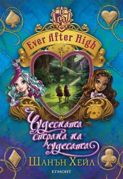 Ever After High: Чудесната страна на чудесата