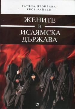 Жените в Ислямска държава