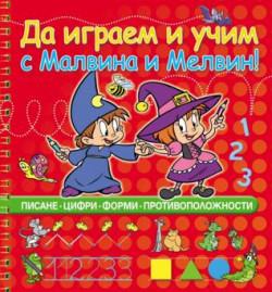 Да играем и да учим с Малвина и Мелвин!