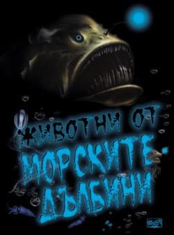 Животни от морските дълбини