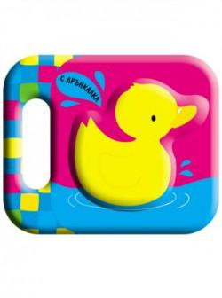 Книжка за баня с дрънкалка: Пате