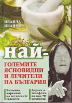Най-големите ясновидци и лечители на България