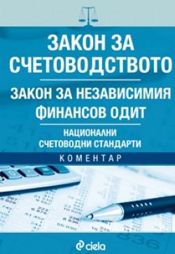 Закон за счетоводството. Национални счетоводни стандарти. Закон за независимия финансов одит. Коментар