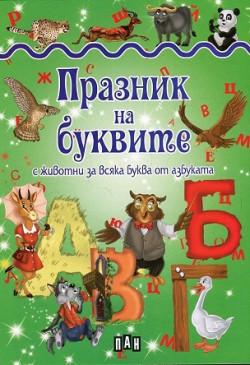 Празник на буквите с животни за всяка буква от азбуката