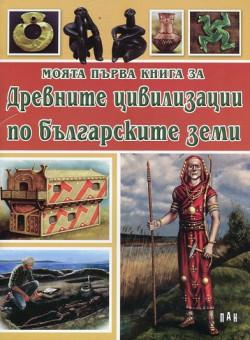 Моята първа книга за Древните цивилизации по българските земи