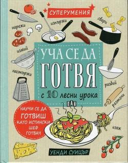 Уча се да готвя с 10 лесни урока