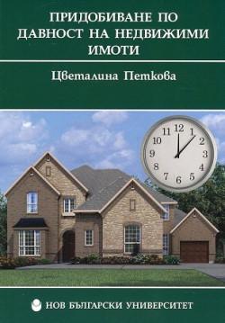 Придобиване по давност на недвижими имоти