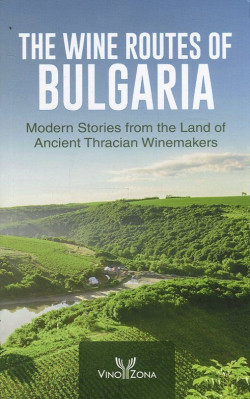The Wine Routes of Bulgaria/ 2016