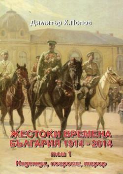 Жестоки времена – България 1914-2014, том 1: Надежди, погроми, терор