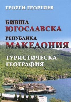 Бивша Югославска Република Македония