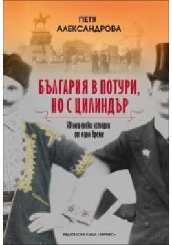 България в потури, но с цилиндър