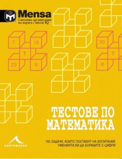 МENSA: Тестове по математика