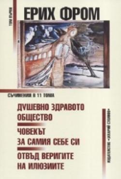 Съчинения в 11 тома: Душевно здравото общество, том 1