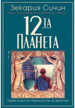 12-та планета, книга 1 от Хрониките на Земята