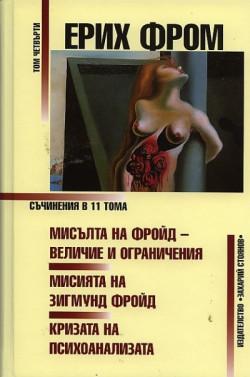 Съчинения в 11 тома: Мисълта на Фройд, том 4
