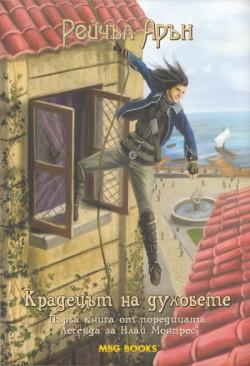 """Крадецът на духовете, първа книга от поредицата """"Легенда за Илай Монпрес"""""""