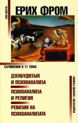 Съчинения в 11 тома: Дзенбудизъм и психоанализа, том 6