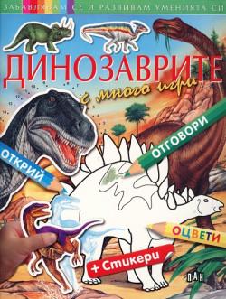 Динозаврите с много игри + стикери