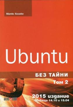 Ubuntu без тайни, том 2