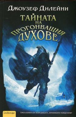 Тайната на прогонващия духове, книга 3