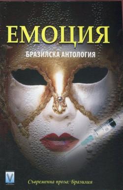 Емоция. Бразилска антология