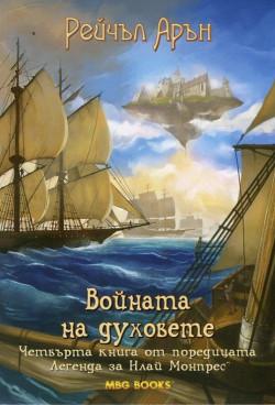 """Войната на духовете, четвърта книга от поредицата """"Легенда за Илай Монпрес"""""""