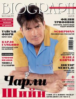 списание Biograph, брой №54