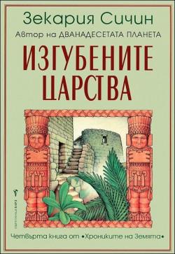 Изгубените царства, книга 4 от Хрониките на Земята