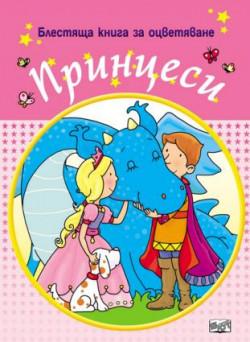 Блестяща книга за оцветяване: Принцеси