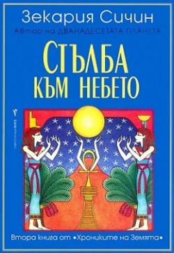 Стълба към небето, книга 2 от Хрониките на Земята