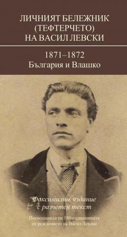 Личният бележник (тефтерчето) на Васил Левски. 1871-1872. България и Влашко