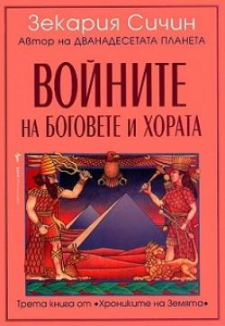 Войните на боговете и хората, книга 3 от Хрониките на Земята