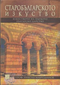 Старобългарското изкуство. Изкуството на Първото българско царство