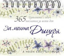 365 Изпълнени с обич послания за всеки ден: За моята дъщеря