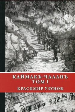 Каймакъ-Чаланъ, том 1