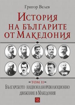 История на българите от Македония, том 2: Българското националнореволюционно движение в Македония