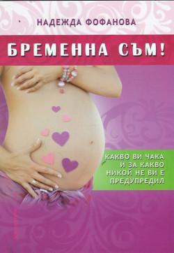 Бременна съм!