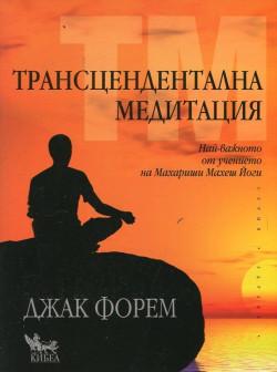Трансцендентална медитация