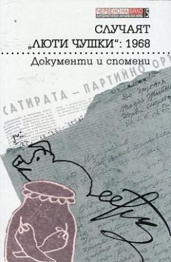 "Случаят ""Люти чушки"": 1968. Документи и спомени"