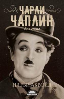 Чарли Чаплин: Без грим